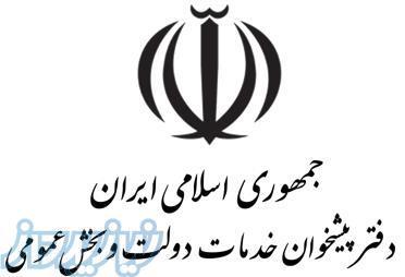 فروش مجوزدفتر پیشخوان دولت وامورمشترکین استان تهران