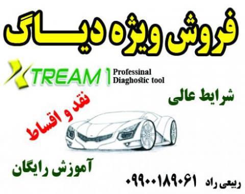 قیمت دیاگ قیمت عیب یاب خودرو  دستگاه دیاگ xtream  - تهران