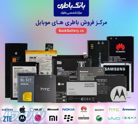 بانک باطری ایران