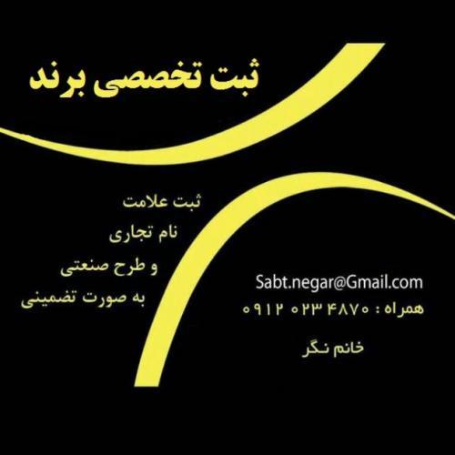 ثبت فروش برند تجاری لوازم خانگی و اشپزخانه  - تهران