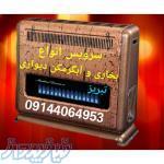 تعمیر بخاری در تبریز 09144064953