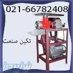 چرخ گوشت صنعتی ایرانی