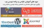 دوره های تخصصی برنامه نویسی و طراحی وب