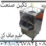 دستگاه حلیم صاف کن صنعتی