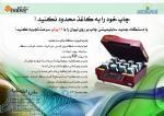 فروش ویژه دستگاه چاپ سه بعدی سابلیمیشن