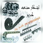 تولید کننده انواع انرژی گاید،زنجیرهای صنعتی و کشاورزی، دنده زنجیر، کوپلینگ،نوار نقاله، نوار PVC