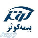 اولین مرکز تخصصی مشاوره و فروش بیمه عمر کوثر استان گیلان