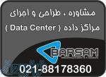 مشاوره ، طراحی و اجرای مراكز داده DataCenter