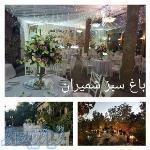 تالار باغ شمیران تشریفات مجالس در تهران