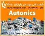 فروش محصولات Autonics کره