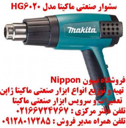 سشوار صنعتی ماکیتا مدل hg6020  - تهران