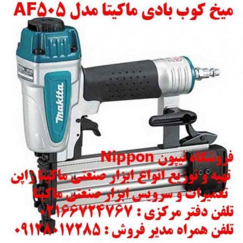 میخ کوب بادی ماکیتا مدل af505  - تهران