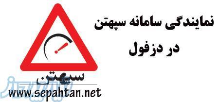 نمایندگی سامانه سپهتن در دزفول