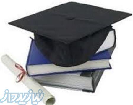 قابل توجه دوستانی که دارای مدرک تحصیلی پایین هستن