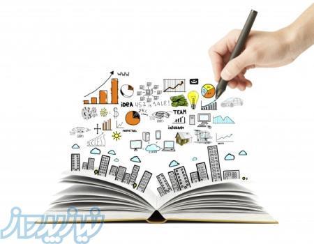 تولید محتوای وب سایت اختصاصی