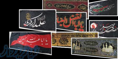 تولید و فروش انواع پرچم و سازه به مناسبت ماه  محرم