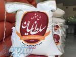 برنج فروشی سلطانیان