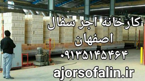 کارخانه اجر لفتون اصفهان 09135145464  - تهران