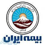 بیمه ایران صدور بیمه نامه با تخفیف