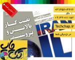 چاپ بنر ارزان در اصفهان با طراحی و ارسال رایگان