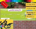 چاپ بنر حجاج در اصفهان با بالاترین کیفیت و طراحی و ارسال رایگان