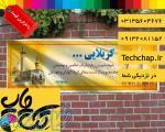 چاپ بنر کربلایی در اصفهان با بالاترین کیفیت و نازلترین قیمت با طراحی رایگان