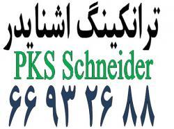 ترانکینگ اشنایدر   almanet ir  - تهران