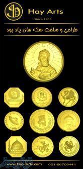 سکه و مدال های یادبود