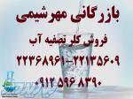 فروش پودر کلر تصفیه آب - بازرگانی مهرشیمی