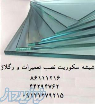 تعمیر شیشه سکوریت و ریگلاژ درب های شیشه