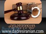 ضامن کارمند بافیش حقوقی جهت دادگاهها ودادسرا