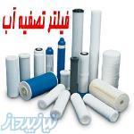 عرضه انواع فیلترهای تصفیه آب خانگی و صنعتی