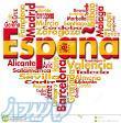مترجم زبان اسپانیایی