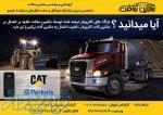 دیاگ کاترپیلار و پرکینز Cat ET3