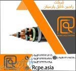 ارائه انواع سیم برق و کابل برق