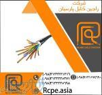 نرخ تولید کابل چند رشته