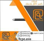انواع سیم آلومینیوم استاندارد در راجین کابل پارسیان