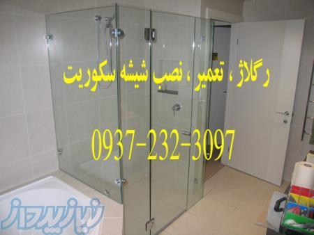 فروش یراق و نصب لولا نصب و تعمیر شیشه سکوریت 09372323097 تمام نقاط تهرن