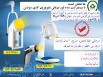 دستگاه نور درمانی