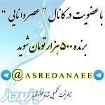 به کانال تلگرام  ASREDANAEE بپیوندید