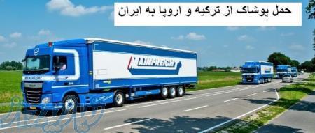 ارسال پوشاک از ترکیه و اروپا به ایران با بهترین قیمت
