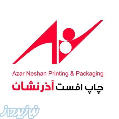 چاپ افست و بسته بندی آذرنشان