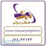 ثبت طرح صنعتی در تهران
