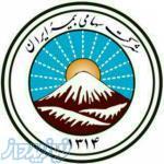 بیمه ایران نمایندگی امین