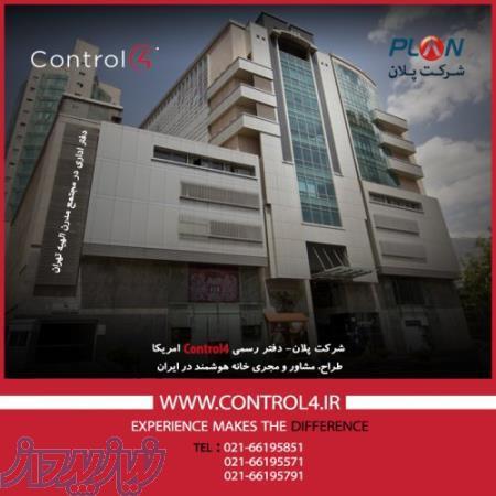 شرکت پلان نماینده رسمی خانه هوشمند Control4