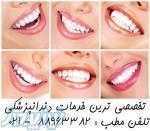 معروف ترین دندانپزشک تهران بهترین دندانپزشک تهران معروفترین متخصص لمینیت بهترین متخصص لمینیت