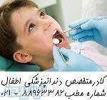 معروفترین دندانپزشک کودکان بهترین دندانپزشک کودکان کلینیک دندانپزشکی تخصصی اطفال