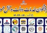 واگذاری مجوز دفتر پیشخوان دولت در شهر اصفهان با کلیه امکانات