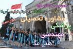 تحصیل در ترکیه پزشکی، مهندسی، بازیگری و