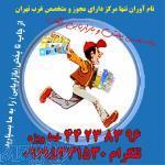 پخش تراکت غرب تهران